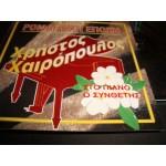 Χρηστος Χαιροπουλος - Ρομαντικη Εποχη