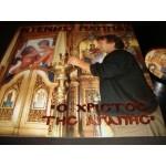 Ντενης Παππας - Ο Χριστος της αγαπης
