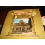 Εκκλησιαστικοι Βυζαντινοι υμνοι / Γ.Μειντανας