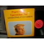 Δημητρης Ευσταθιου - Ρεμπετικα τραγουδια Νο 7