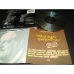 Κωστας Βιρβος - μια ζωη τραγουδια / 24 Αθανατα τραγουδια