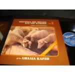 Αμαλια Καρζη - τραγουδια του βουνου και του καμπου