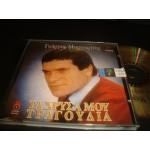 Γιωργος Μαργαριτης - τα χρυσα μου τραγουδια