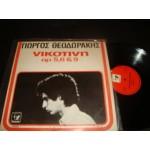 Γιώργος Θεοδωράκης - Νικοτίνη Αρ. 5, 6 & 9