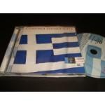 Ελληνικοι Εθνικοι Χοροι Νο 2 / Compilation