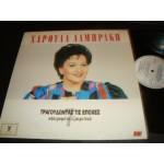 Χαρουλα Λαμπρακη - τραγουδωντας τις εποχες