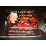 Γιωργος Χατζηνασιος - τα τραγουδια που αγαπησαμε