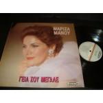 Μαρίζα Μάνου - Γεια Σου Μεγάλε
