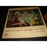 Βασίλης Νόνης - Ναυς Β'/ Βυζαντινά Ενόργανα Κρατήματα Και Ύμνοι