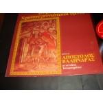 Αποστολος Βαληνδρας - Βυζαντινοι Χριστουγεννιατικοι υμνοι