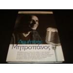 Δημητρης Μητροπανος - 160 τραγουδια που εγραψαν ιστορια