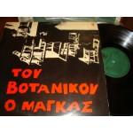 he Guy from Votanikos / του Βοτανικου Ο Μαγκας / 12 Rebetika